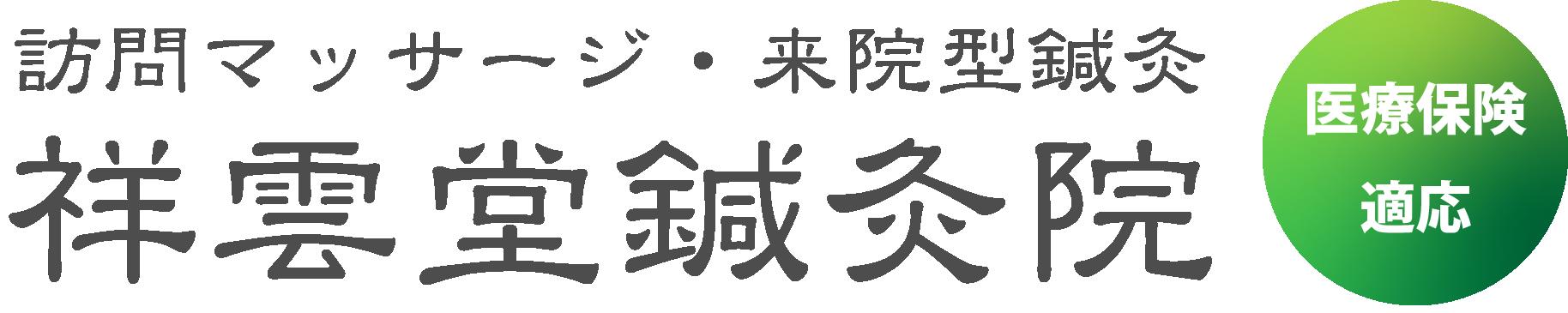 祥雲堂鍼灸院